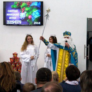 День Святого Николая на нашем предприятии