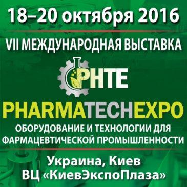 VIII Международная выставка оборудования и технологий для фармацевтической промышленности PHARMATechExpo