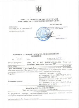Conclusion of the state sanitary-epidemiological examination of medical scales ТВ