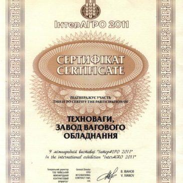 Сертифікат ІнтерАГРО 2011