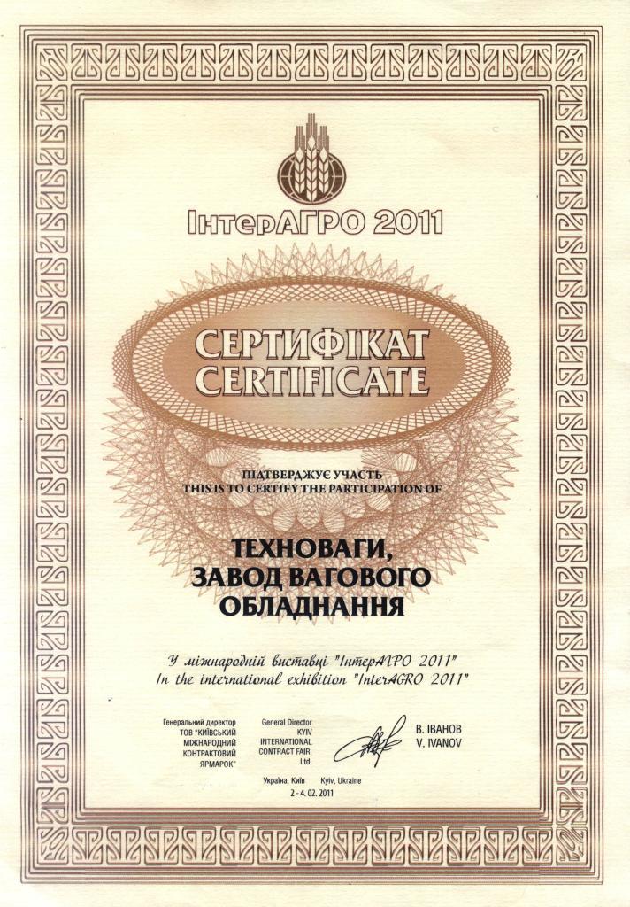 Выставка «ИнтерАгро-2011»
