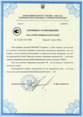 Certificate ТВА of Ukraine