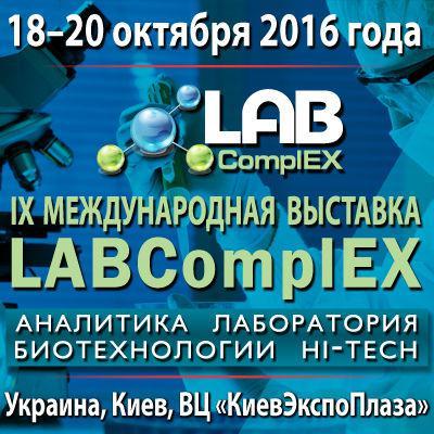IX Международная выставка LABComplEX
