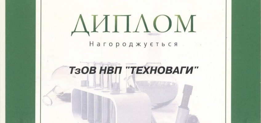 """Exhibition """"Agro-Lab"""", Kyiv"""