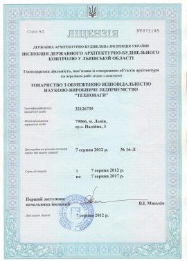 Building license