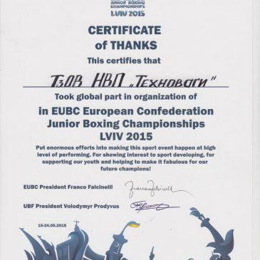 Техноваги — спонсор чемпионата Европы по боксу