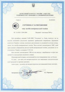 Сертифікат затвердження ваг ТВВ...в Україні