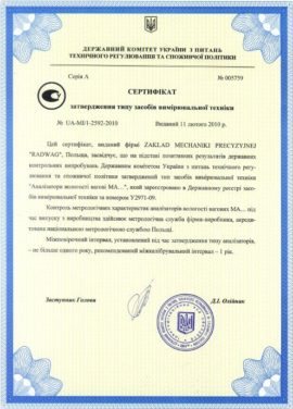 Сертифікат ваг Ragwag MA