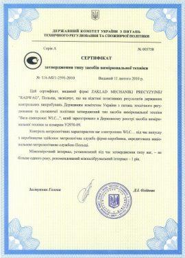 Сертифікат затвердження ваг Ragwag WLC