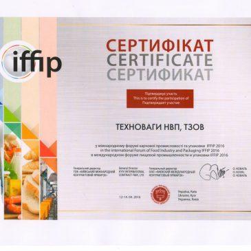 Форум пищевой промышленности и упаковки — 2016