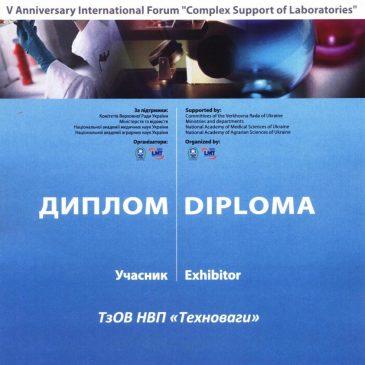 Форум «Комплексное обеспечение лабораторий»