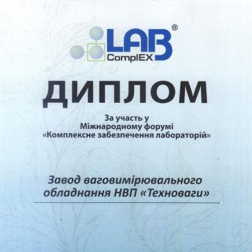 LABComplEX-2011