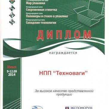 Выставка «Мир Упаковки-2014» Беларусь