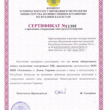 Весы «Техноваги» сертифицированы в Казахстане
