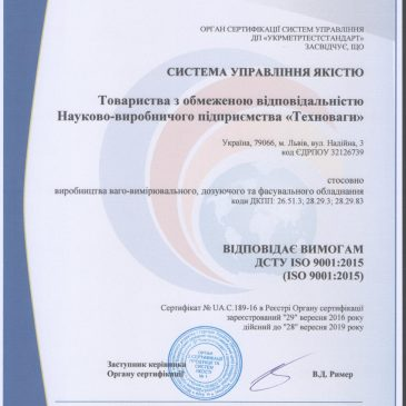 Мы получили сертификат соответсвия ДСТУ ISO 9001:2015