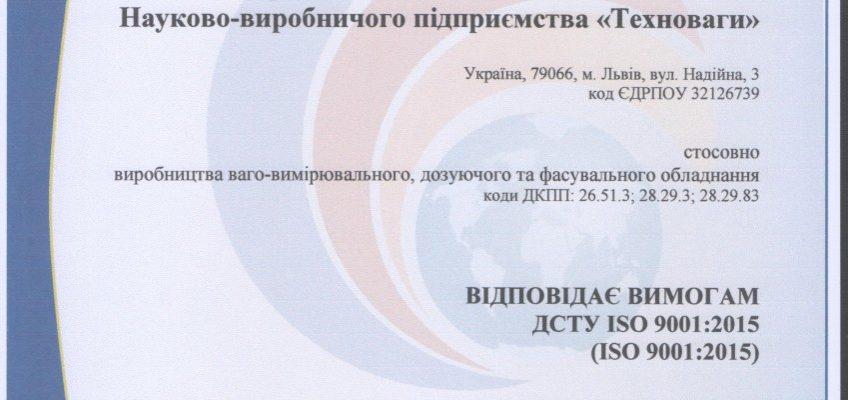 Сертифікат відповідності ДСТУ ISO 9001:2015