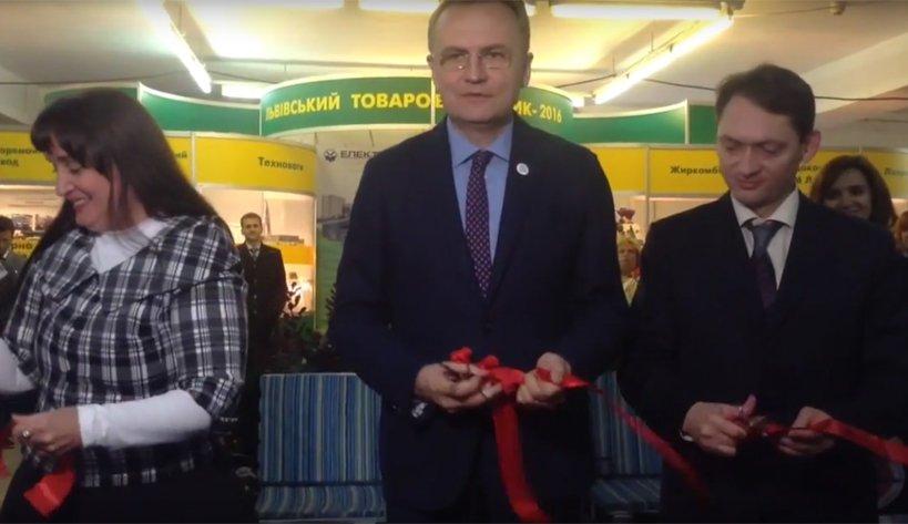 Выставка-ярмарка львовских товаропроизводителей