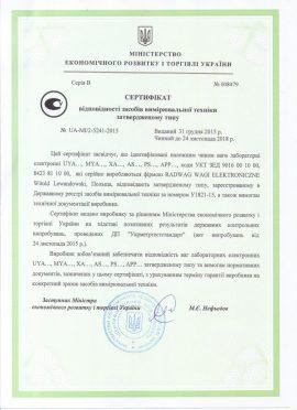 Сертификат соответствия весов Radwag UYA, MYA, XA, AS, PS, APP