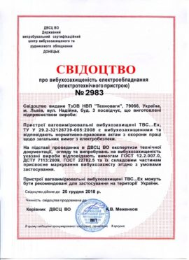 Certificate of explosion-proof equipment
