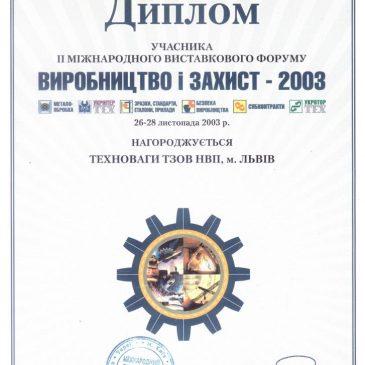 ІІ Международный форум «Производство и защита»
