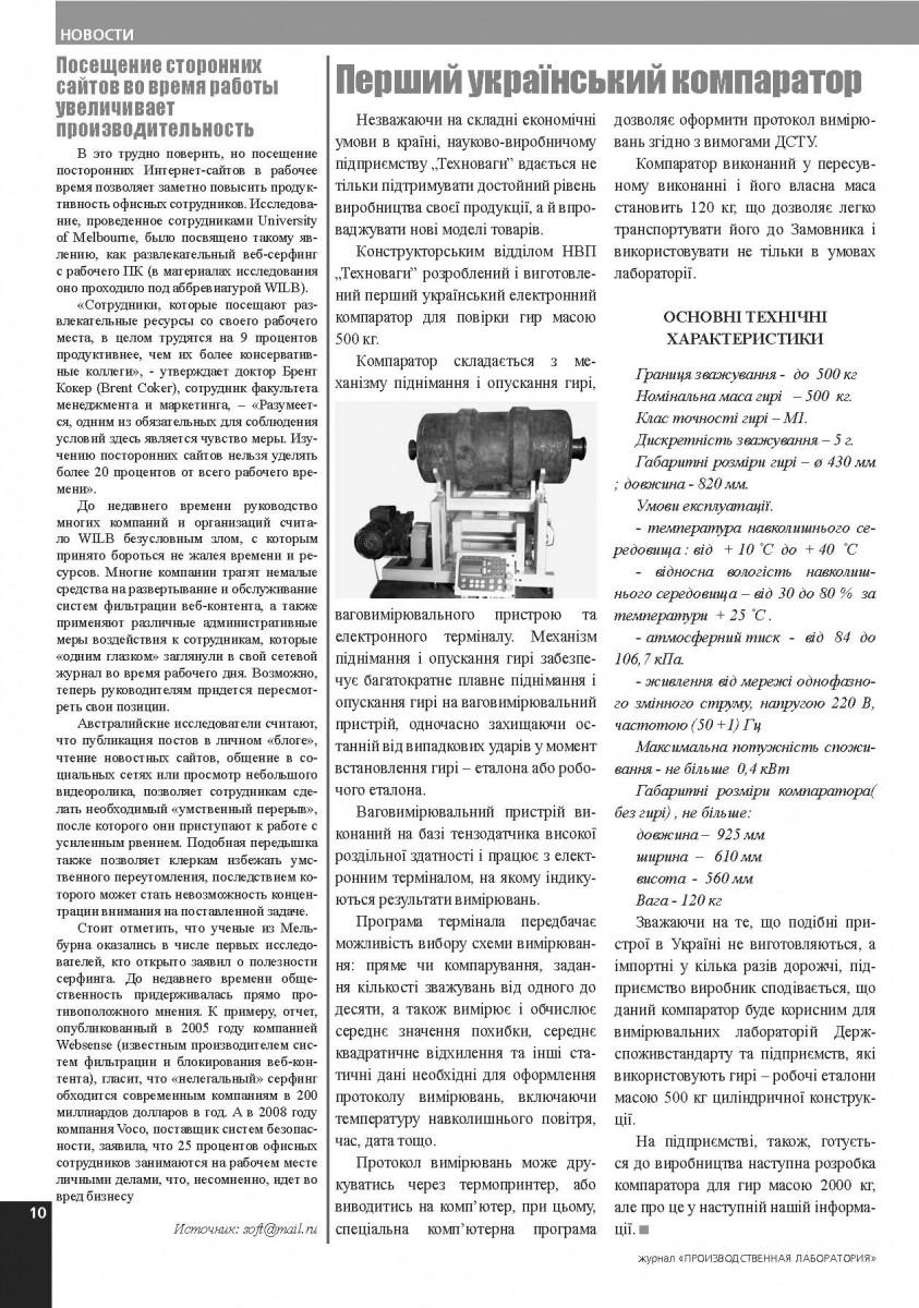 Первый украинский компаратор