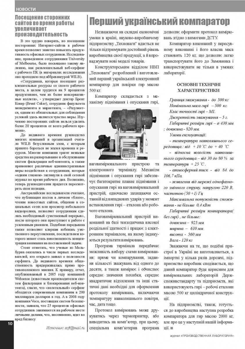 First Ukrainian comparator.