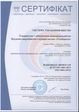 Сертифікат ДСТУ ISO 9001:2015