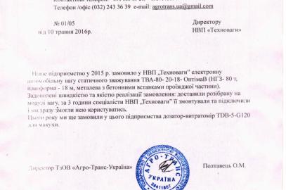 """Відгук ТОВ """"Агро-Транс Україна"""""""