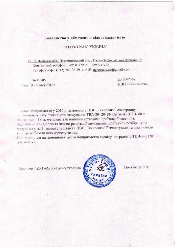 Отзыв ООО «Агро-Транс Украина»