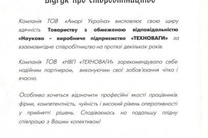 "Отзыв ООО ""Амари"""