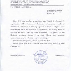 """Отзыв СФГ """"Барвинок"""""""
