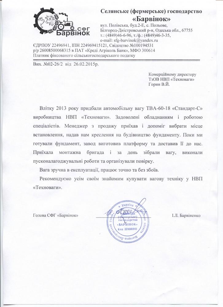 Отзыв СФГ «Барвинок»