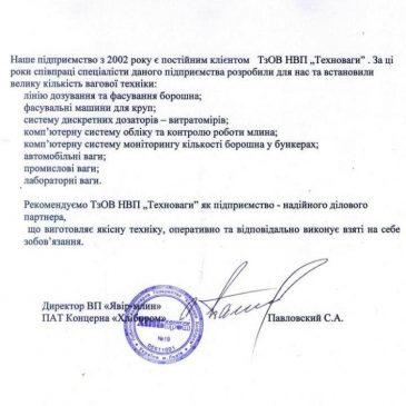 """Рекомендація ПАТ """"Концерн Хлібпром"""""""