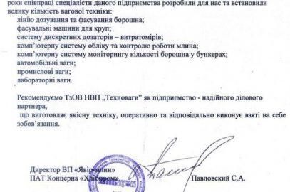 """ПАТ """"Концерн Хлібпром"""""""