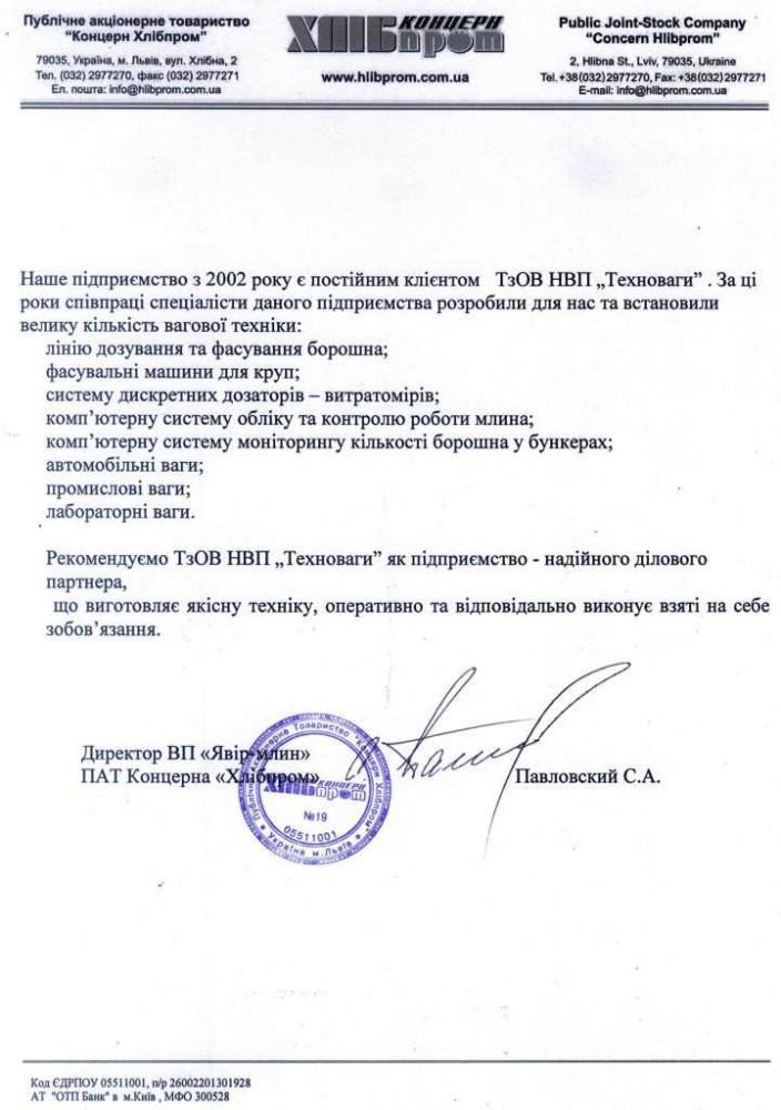 Рекомендация ПАТ «Концерн Хлебпром»