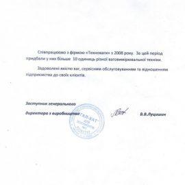 """Отзыв ООО """"Гал-Кат"""""""