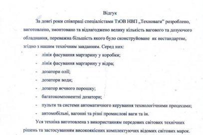 """Отзыв ПАТ """"Львовский жиркомбинат"""""""