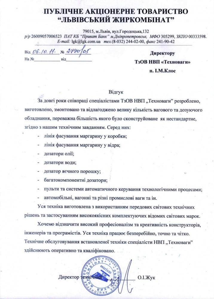 Отзыв ПАТ «Львовский жиркомбинат»