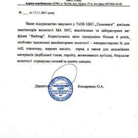 """Отзыв ООО """"Олійно-жировий альянс"""""""
