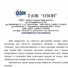 "Отзыв ООО ""ОЗОН"""