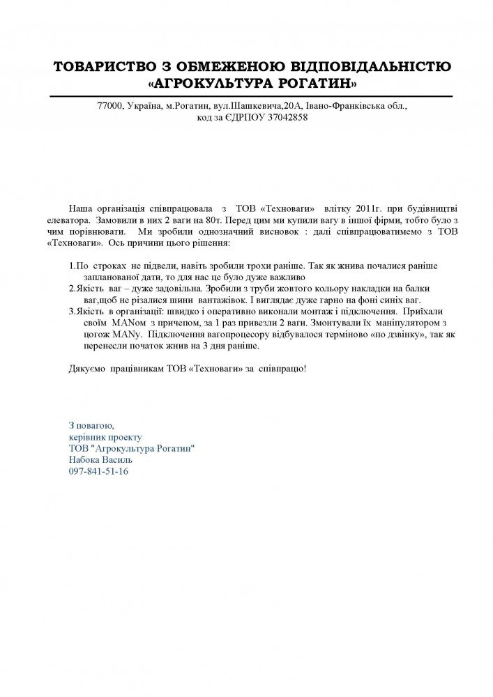 """Подяка ТОВ """"Агрокультура Рогатин"""""""