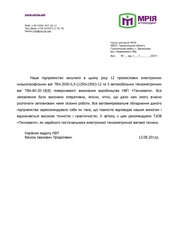 Рекомендательное письмо ГК «Мрия»