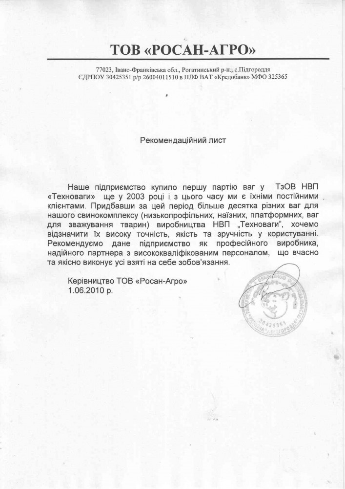 """Рекомендаційний лист ТОВ """"Росан-Агро"""""""