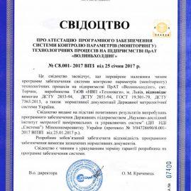 Сертифікат про атестацію-програмного забезпечення
