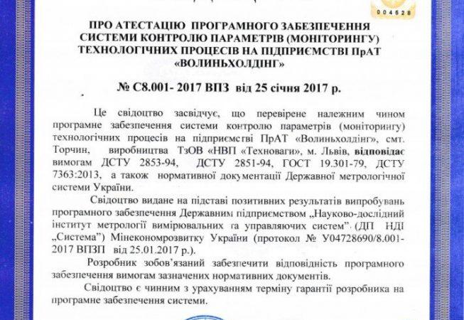Сертифікат про атестацію програмного забезпечення