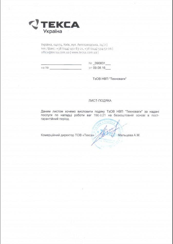 Лист-подяка Текса Україна