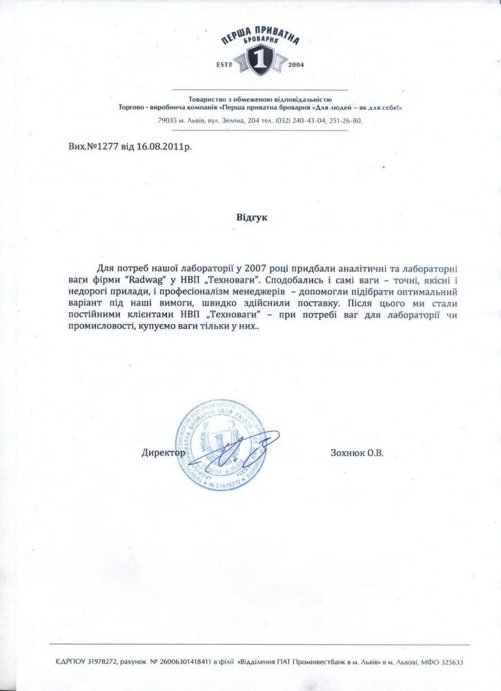 """Отзыв ООО """"Перша приватна броварня"""""""