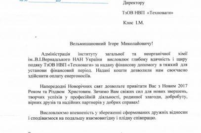 Подяка від Інституту загальної та неорганічної хімії ім. В.І. Вернадського