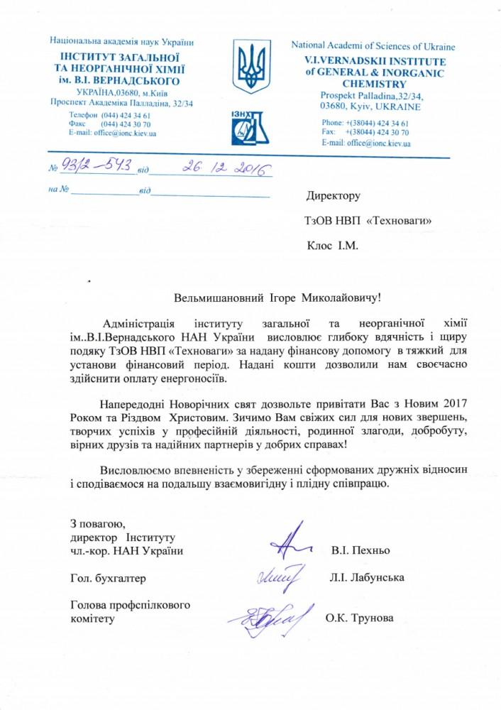 Благодарность от Института общей и неорганической химии им. В.И. Вернадського