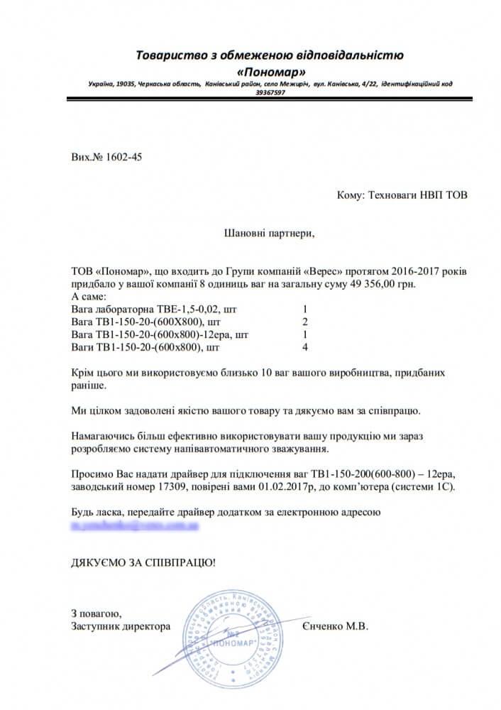 Отзыв ООО «Пономар»